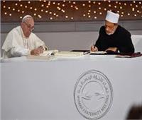 """تشكيل لجنة عليا لتحقيق أهداف """"وثيقة الأخوة الإنسانية"""" التي وقعها شيخ الأزهر وبابا الفاتيكان"""