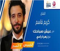 كريم قاسم يحتفل بنجاح «ولاد رزق 2» في «عيش صباحك»