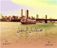 «سكان النيل» ينافس على جائزة «إبداع» للأفلام القصيرة