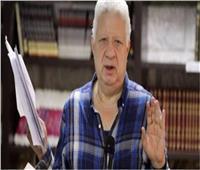 مرتضى منصور يوجه رسالة خاصة لجماهير الزمالك