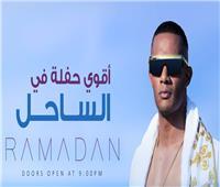 تعرف على مفاجآت حفل محمد رمضان في «الساحل»