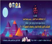 """انطلاق المنتدى الأول لـ""""قادة شباب جامعات الصعيد"""" من جامعة المنيا"""