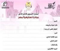 الثقافة تمد فترة الاشتراك في مبادرة «صنايعية مصر»