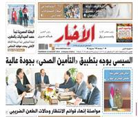 تقرأ في «الأخبار» الخميس.. السيسي يوجه بتطبيق «التأمين الصحي» بجودة عالية