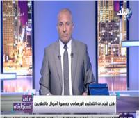فيديو| أحمد موسى: «أعضاء الإخوان المتواجدين في السجون ارتكبوا جرائم»