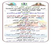 ١٤ سبتمبر المؤتمر الدولي «التربية الخاصة بين الواقع والمأمول»