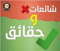بالتفاصيل| الحكومة ترد على 12 شائعة في الفترة من 9 حتى 22 أغسطس