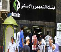 مليار جنيه أرباح بنك التعمير والإسكان خلال النصف الأول من 2019