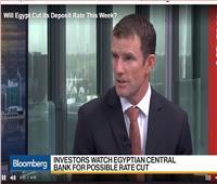 فيديو| هل ستخفض مصر أسعار الفائدة على الودائع؟.. خبراء الاقتصاد يجيبون لبلومبرج
