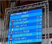 فريدة عثمان تحصد ذهبية «٥٠ متر فراشة».. وتحقق رقما إفريقيا جديدا