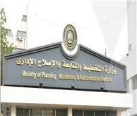 وزارة التخطيط تعلن مستهدفات منظومة الإصلاح الإداري للدولة