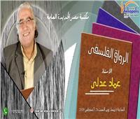 «الحاكم الفليسوف» لقاء جديد في مكتبة مصر الجديدة غدا