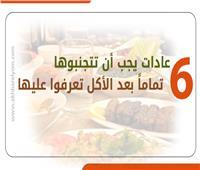 إنفوجراف | 6 عادات «خاطئة» بعد الأكل.. تعرف عليها