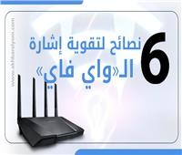إنفوجراف| 6 نصائح لتقوية إشارة الواي فاي