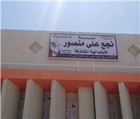 محافظ أسيوط يعلن استلام مدرسة نجع على منصور الابتدائية