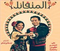 مسرحيات اليوم وأسعار التذاكر| «المتفائل» بالقاهرة.. و«حمام الست» بالإسكندرية