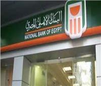 ننشر أسعار الفائدة الجديدة على الشهادات في البنك الأهلي