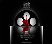 صور| التحضيرات النهائية لمؤتمر مهرجان الجونة في دورته الثالثة