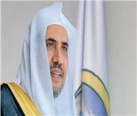 رابطة العالم الإسلامي: نمد يد العون للمحتاجين بغض النظر عن دياناتهم