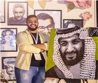 بورتريه لـ«محمد بن سلمان» مرسوم بـ 9 آلاف بصمة
