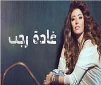الليلة.. غادة رجب في سهرة فنية مع عمرو أديب