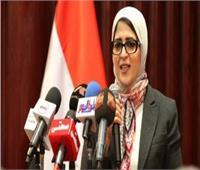 وزيرة الصحة تتفقد المستشفى العام والتأمين الصحي بالإسماعيلية غداً