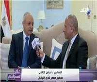 فيديو| سفير مصر في اليابان يكشف أهمية مؤتمر «تيكاد 7»
