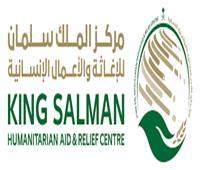 مركز الملك سلمان للإغاثة يوزع 350 سلة غذائية فى اليمن