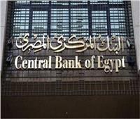 البنك المركزي:911.3 تريليون جنيه إجمالي ودائع البنوك بنهاية مايو الماضي