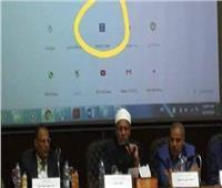 جامعة الأزهر تكشف حقيقة ظهور «موقع إباحي» بمؤتمر الطلاب الجدد