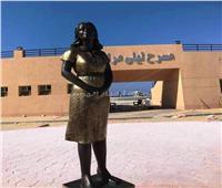 بعد غضب «السوشيال ميديا».. تشكيل لجنة علمية لمراجعة مواصفات تمثال ليلى مراد
