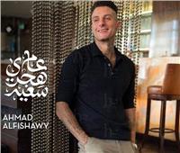 أحمد الفيشاوي يهنئ جمهوره بالعام الهجري الجديد على «انستجرام»