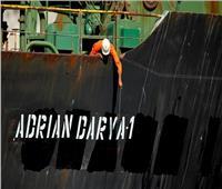 بيانات لتتبع السفن: ناقلة النفط الإيرانية لم تعد متجهة لتركيا