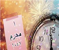 محافظات الجمهورية تحتفل بمناسبة العام الهجري الجديد 1441هـ