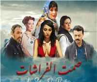 مركز إبداع الإسكندرية يعرض الفيلم المغربي صمت الفراشات