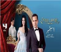 الليلة.. عرض أولى حلقات مسلسل ظافر العابدين «عروس بيروت»