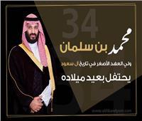محمد بن سلمان .. يحتفل بعيد ميلاده الـ34