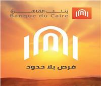 رئيس بنك القاهرة: نعتزم إطلاق أول فرع ذكي في هذا التوقيت
