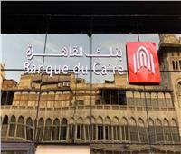 طارق فايد: إعادة هيكلة قطاع التمويل والقروض المشتركة في بنك القاهرة