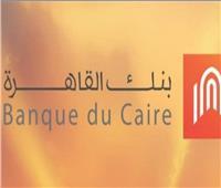 بنك القاهرة ضمن قائمة الأكثر تطوراً في إفريقيا