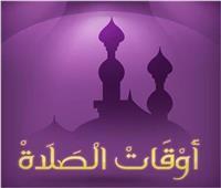 مواقيت الصلاة بمحافظات مصر والدول العربية اليوم الاثنين