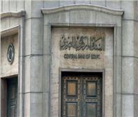 «المركزي» يتوقع استمرار ارتفاع معدل نمو الناتج المحلي الإجمالي الحقيقي
