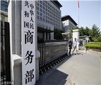 الصين تتقدم بشكوى إلى منظمة التجارة العالمية ضد التعريفات الجمركية الأمريكية