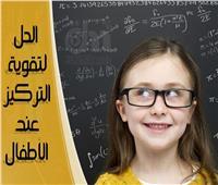 المدارس 2019| خطوات زيادة تركيز الأطفال خلال العام الدراسي