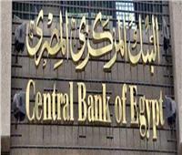 البنك المركزي يوضح حقيقة استقطاعأرصدة المواطنين بالبنوك لسد عجز الموازنة