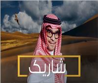 تعاون فني جديد يجمع الشاعر «واحد» بالنجم السعودي رابح صقر
