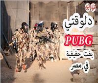 فيديو| «أقوى عرب».. «ببجي» تتحول لحقيقة واللعب على أرض الواقع بأكتوبر