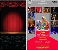 وزير الثقافة تفتتح معرض «المسرح في صورة» بالهناجر