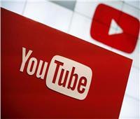 تغريم «يوتيوب» 170 مليون دولار لجمع بيانات عن أطفال