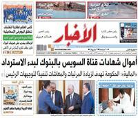 أخبار «الخميس»  أموال شهادات قناة السويس بالبنوك لبدء الاسترداد